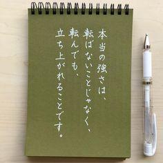 ゆめふで✒️🇯🇵YumefudeさんはInstagramを利用しています:「📕今日の言葉☺️🖋 * 『本当の強さは、転ばないことじゃなく、転んでも、立ち上がれることです。』 * 尾木直樹さんの言葉。 * 転んでみて初めて気付く事って、たくさんありますよね☺︎✨ 転ぶことは、別に悪いことじゃないな、転んでも大丈夫、と気づかさせてらもらった言葉です🖋 *…」 Wise Quotes, Inspirational Quotes, Japanese Aesthetic, Self Control, Favorite Words, Cool Words, Quotations, Affirmations, Wisdom