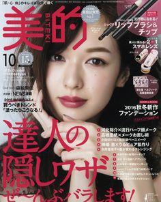 일본작년에 반짝 유행하던 이가리 메이크업은 거의다 사라진 상태진한 립을 꺼려하던 일본 여성들도 점차 진한립을 바르기 시작하고 과감하게 풀립까지 시도하는 사람들도 많이 생겨남과도한 치크가 한물 간 대신 음영화장이 인기를 얻고있음중국예전의 진하고 강렬한 립은 한물 가고 여성스럽고 코랄코랄한 립이 대세눈화장도 예전보다 훨씬 연해져서 전체적으로