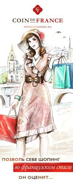 Paris Shopping by Anna Ulyashina - illustrator, via Behance
