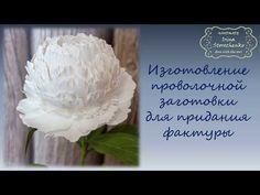 Листья пиона из фоамирана. Часть 1. Изготовление заготовки из проволоки - YouTube