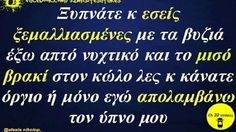 Funny Greek Quotes, Good Morning Photos, Adult Humor, Laugh Out Loud, Funny Jokes, Lol, Feelings, Words, Humor