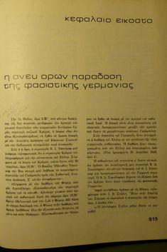 Νυν & Αεί: Στρατάρχης Ζούκωφ: Η άνευ όρων παράδοση της φασιστ...