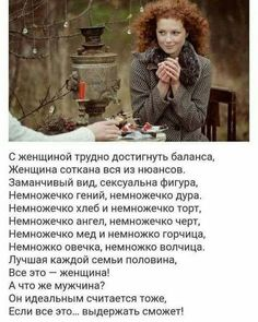 Birthday Greeting Message, Russian Jokes, Biblical Verses, Clever Quotes, Different Quotes, Life Philosophy, Love Poems, In My Feelings, Quotations