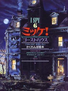 ミッケ! ゴーストハウス―I SPY 6 ジーン マルゾーロ, http://www.amazon.co.jp/dp/4097270966/ref=cm_sw_r_pi_dp_LsNUrb1ZQSGBX