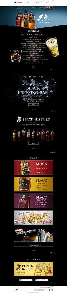 ブラックニッカ【飲料・お酒関連】のLPデザイン。WEBデザイナーさん必見!ランディングページのデザイン参考に(かっこいい系)