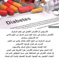 e85ae9142 11 Best الصجحة images | Diabetes, Diabetic living, Health