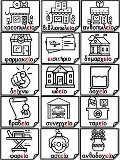 Λεξιλόγιο δίψηφων, συνδυασμών & διαλυτικών της Πρώτης Δημοτικού σε ει… Greek Writing, Lego Coloring, Learn Greek, Greek Language, Kids Education, Grammar, Playing Cards, Learning, Homeschooling