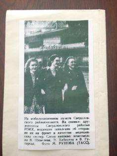 """Москва, 27.06.1941 г. Сад """"Эрмитаж"""" (газета """"Московский Большевик"""") Volunteers of the Great Patriotic War (Moscow, 1941)"""