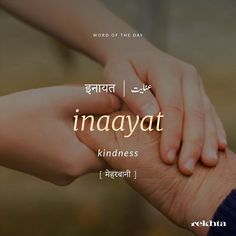 Urdu words with english Unusual Words, Weird Words, Rare Words, Unique Words, Cool Words, Urdu Words With Meaning, Urdu Love Words, Hindi Words, Hindi Quotes