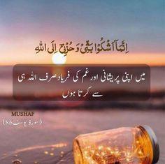 Islamic Girl, Islamic Prayer, Islamic Teachings, Allah Quotes, Muslim Quotes, Quran Quotes, Allah Islam, Islam Quran, Poetry Quotes In Urdu
