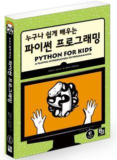 """""""프로그래밍 언어를 다루는 책들은 따분하고 지루하며 재미가 없다?""""   그렇다면, 비제이퍼블릭의 신간 《누구나 쉽게 배우는 파이썬 프로그래밍》을 소개해드립니다.   """"어린 아이든지 어른이든지 상관없이, 프로그래밍은 어렵지 않고 쉽게 시작할 수 있으며 게다가 재미있다!"""""""