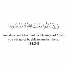 Quran Quotes Inspirational, Beautiful Islamic Quotes, Faith Quotes, Life Quotes, Muslim Quotes, Religious Quotes, Spiritual Quotes, Positive Quotes, Islam Hadith