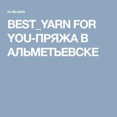 BEST_YARN FOR YOU-ПРЯЖА В АЛЬМЕТЬЕВСКЕ