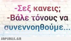 Funny Greek Quotes, Funny Quotes, Funny Memes, Jokes, Text Quotes, Sarcastic Quotes, Funny Statuses, Clever Quotes, How To Be Likeable