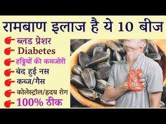 Diabetes Treatment, Cancer Treatment, Lung Cancer, Breast Cancer, Heart Blockage, Heart Burn, Baba Ramdev, Boost Immune System