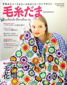 Keitodama 2020 Spring (Japanese craft magazine) Japanese only one magazine for hand knit and crochet, needlework Crochet Diy, Manta Crochet, Crochet Books, Needle Tatting, Tatting Lace, Knitting Yarn, Hand Knitting, Knitting Books, Japanese Crochet Patterns