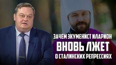 """Евгений Спицын. """"Зачем экуменист Иларион вновь лжет о сталинских репресс..."""