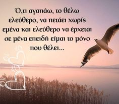 Greek Quotes, True Words, Cool Photos, Life Quotes, Messages, Wallpapers, Smile, Facebook, Logo