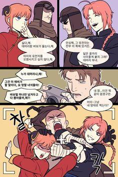 Embedded Manga Magi, Anime Manga, Anime Art, Comic Foto, Kamui Gintama, Gintama Funny, Silver Samurai, Kindom Hearts, Nichijou