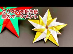 Christmas Origami, Christmas Crafts, Origami 3d Star, Origami Animals, Paper Folding, Mandala, Merry, Paper Crafts, Make It Yourself