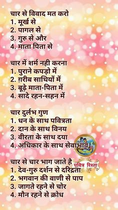 Funny Poems In Hindi For Class 4 Places To Visit Pinterest