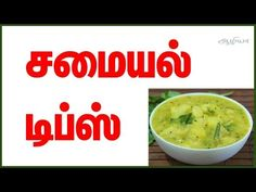 Kitchen Tips In Tamil, Kitchen Hacks, Guacamole, Cooking Tips, Food And Drink, Ethnic Recipes, Youtube, Youtube Movies, Cooking Hacks