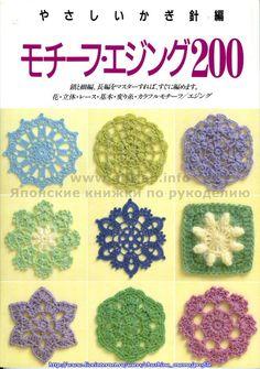 200_Crochet_Patterns_Book_Motifs_Edgings (Padrões, Motivos com o Esquema. Gancho). Discussão sobre LiveInternet - Russo SERVIÇO Diários de o ...