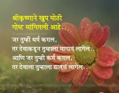 best motivational quotes in marathi inspirational quotes in marathi slogans status. friends thought can change your mind. Home Quotes And Sayings, Motivational Quotes For Life, Quotes About God, Positive Quotes, Life Quotes, Top Quotes, Wisdom Quotes, Inspirational Quotes In Marathi, Marathi Quotes On Life