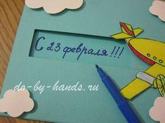 Открытка папе на 23 февраля своими руками от дочки из бумаги. Распечатаем шаблон для нашей будущей открытки на принтере. Увеличивается по клику.