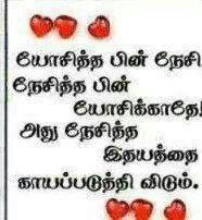 The 160 Best Tamil Poem Images On Pinterest Birthday Msgs Cards