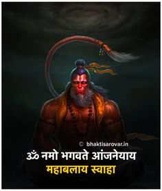 Recite this Hanuman Mantra 21000 times to eradicate diseases, evil spirits and other types of disturbances in life.