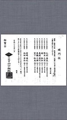 Pin by HAKDEOK9 忠成 on 山口組...