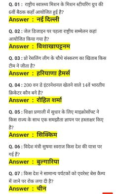 General Knowledge Book, Gernal Knowledge, Knowledge Quotes, Physics Questions, Gk Questions And Answers, This Or That Questions, Exam Study Tips, Hindi Language Learning, Lincoln
