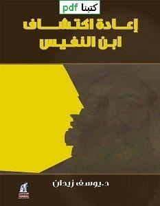 تحميل كتاب إعادة اكتشاف ابن النفيس Pdf يوسف زيدان Books Reading Lists Reading