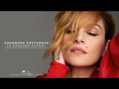 Greek Music, Mind Body Spirit, Baby Girl Names, You Youtube