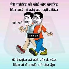 Funny Jokes In Hindi, Very Funny Jokes, Funny Quotes, Funny Pics, Funny Pictures, Dangerous Love, Joker Quotes, Teen Posts, Funny Bunnies