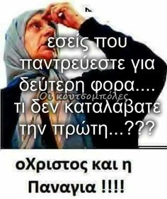 Funny Greek Quotes, Funny Quotes, Funny Memes, Jokes, Funny Cartoons, True Words, Music Quotes, Wisdom, Sayings