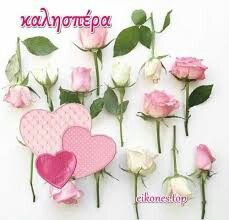 Greek Language, Beautiful Pink Roses, Night Photos, Greek Quotes, Happy Day, Good Morning, Wreaths, Pictures, Buen Dia