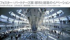 森美術館の展覧会「フォスター+パートナーズ展:都市と建築のイノベーション」 2016年1月1日(金・祝)―2月14日(日)