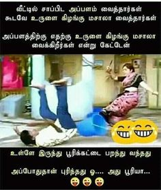Comedy Quotes, Comedy Memes, Good Jokes, Funny Jokes, Tamil Jokes, Vadivelu Memes, Best Quotes, Fun Quotes, Celestial Wedding