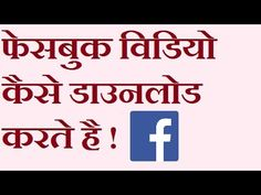 फसबक वडय क डउनलड कस करत ह ! How To Download Facebook Videos On Android Mobile in Hindi https://youtu.be/r0vDkh4MWZs दसत अगर य वडय पसद आय ह त इसक like जरर कर और हमर चनल क सबसकरइब (Subscribe) करन न भल | इस वडय क अधक स अधक शयर कर !! धनयवद !!! Share Support Subscribe!!! Youtube: http://www.youtube.com/channel/ChoudharyTechnical Twitter: http://www.twitter.com/ChoudharyTech Facebook: http://ift.tt/2mstL03 Instagram: http://ift.tt/2lpLgcs Website : http://ift.tt/2mszm6q Flipkart app link…