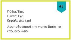 Κυνήγι θησαυρού για μέσα στο σπίτι Kids Education, Physical Education, Infant Activities, Activities For Kids, Gym Games, Yoga For Kids, Summer School, Kids And Parenting, Physics