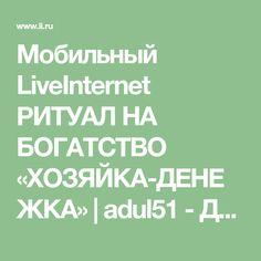 Мобильный LiveInternet РИТУАЛ НА БОГАТСТВО «ХОЗЯЙКА-ДЕНЕЖКА» | adul51 - Дневник adul51Людмилы |