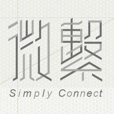 微繫/Simply Connect 2014 SHU-TE UNIVERSITY  PRODUCT DESIGN 13TH GRADUATION PROJECT 2014 樹德科技大學生活產品設計系第103級畢業展 https://www.facebook.com/simplyconnect103