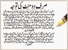 islamic,urdu hadees,urdu artical,: اقوال زریں