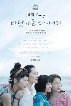 바닷마을 다이어리 – Daum 영화