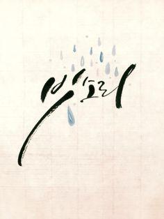 장마라면서..비가 너무 조금 왔네요!시원한 빗소리를 듣고 싶은데 말이죠. 이번엔 디자인하는 구성 평붓으... Calligraphy Fonts, Caligraphy, Modern Calligraphy, Blessing Words, Typo Design, Learn Korean, Asian Art, Hand Lettering, Congratulations