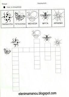 Ελένη Μαμανού: Φύλλα Εργασίας για τα έντομα Greek Language, Second Language, Learn Greek, Insect Crafts, Bugs And Insects, Spring Crafts, Special Education, Worksheets, Coloring Pages