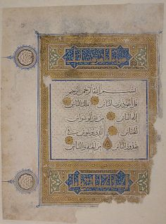 Folio from a Qur'an Manuscript Date: early 14th century Geography: Iran Medium: Ink, opaque watercolor, and gold on paper Dimensions: 14 1/2 x 10 7/8in. (36.8 x 27.6cm) Metropolitan Museum of Art 1975.192.7