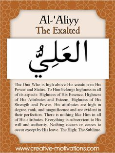 The 99 Countdown-- Day 59: Al 'Aliyy. Follow on Facebook: http://on.fb.me/O4NQE7 --or-- http://on.fb.me/1hZhhCF